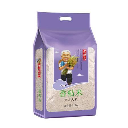 【十堰馆 】老福农 香粘米 2.5kg
