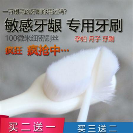 【邮乐周口】5.8元  万根丝软牙刷    孕妇 产妇  月子  儿童  敏感牙龈高级牙刷