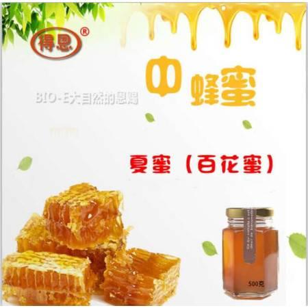 【南平光泽县农品馆】 得恩蜂蜜中华蜂 百花蜜