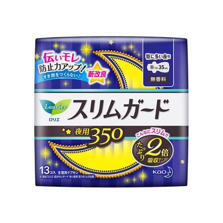【义乌易镭】乐而雅零触感特薄 安心夜用 护翼 卫生巾 13片入 35cm