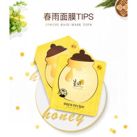 【义乌易镭】韩国paparecipe春雨蜂蜜面膜补水黄色官方正品敏感肌孕妇收缩毛孔