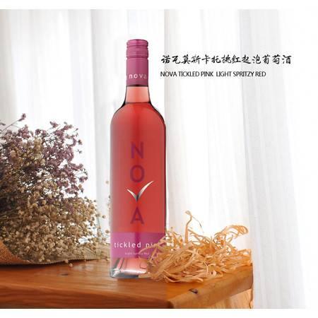 诺瓦莫斯卡托桃红起泡葡萄酒