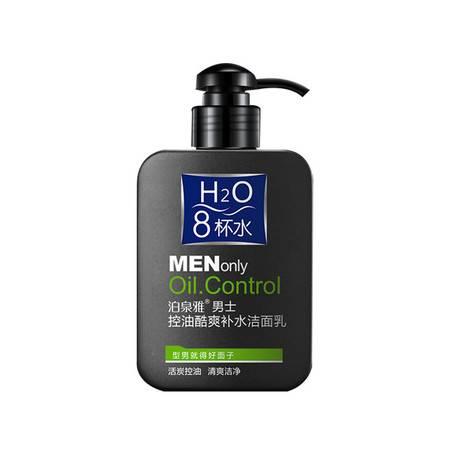 泊泉雅男士洗面奶控油深层清洁补水保湿护肤品学生青少年毛孔168g