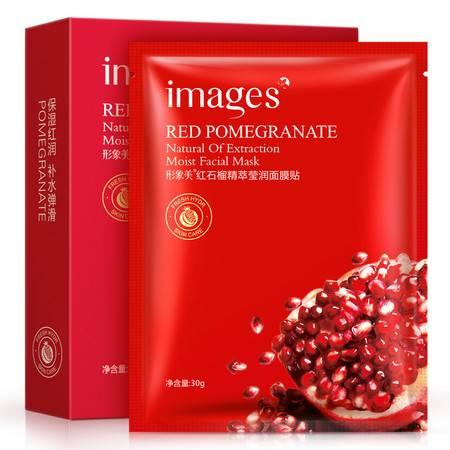 IMAGES/形象美红石榴面膜贴补水保湿收缩毛孔滋润提亮肤色清洁毛孔20片