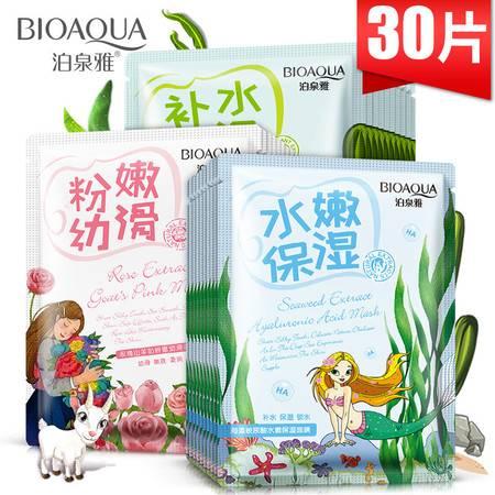 泊泉雅水嫩润泽光滑面膜30片(海藻玻尿酸、玫瑰山羊奶粉、仙人掌各10片)30片图片