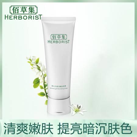佰草集/HERBORIST 新七白美白淡斑面膜100g