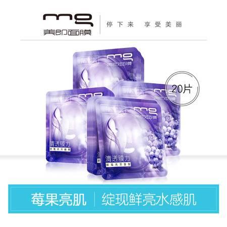美即(MG)面膜气垫补水保湿清透提亮肤色面膜贴男女20片