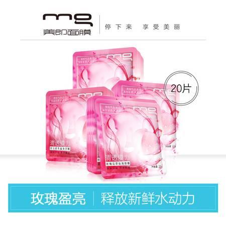 美即(MG) 气垫清透膜力玫瑰花萃盈亮面膜补水保湿面膜男女20片