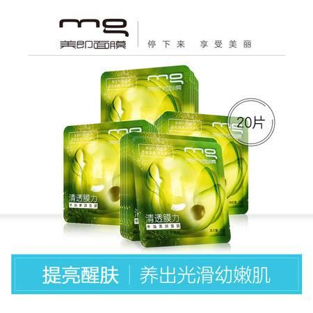 美即(MG) 清透膜力牛油果润面膜提亮肤色补水保湿护肤男女20片