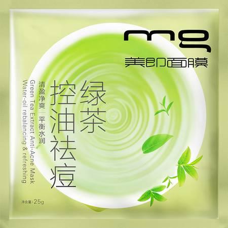 美即(MG) 面膜补水保湿紧致提亮肤色控油舒缓面膜贴男女10片
