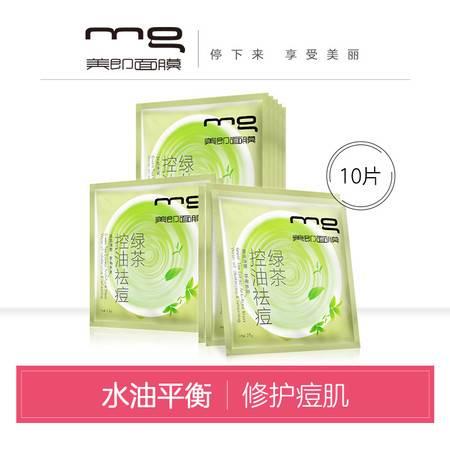 美即(MG) 补水保湿面膜清爽舒缓绿茶控油祛痘面膜10片