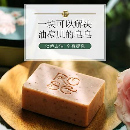 玫莉蔻精油手工皂卸妆洁面温和清洁不紧绷清洁亮肤