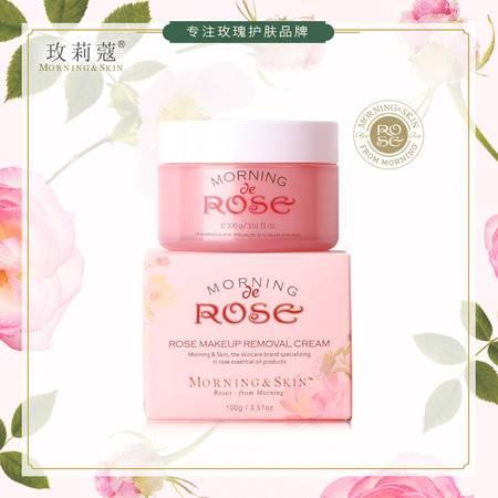 玫莉蔻 玫瑰精油卸妆膏100g女清洁脸面部油脂温和清爽保湿不紧绷