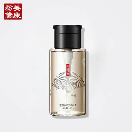 美康粉黛酵母卸妆水 脸部温和深层清洁无刺激眼唇卸妆液女按压瓶ZMMKFD122