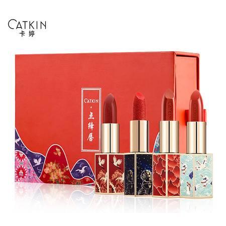 CATKIN 卡婷长相思持久保湿防水不易脱色口红豆沙彩妆套装女学生日礼物盒ZMKTM36