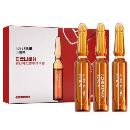 白云山星群安瓶 寡肽祛痘修护精华液淡化痘印男女去痘祛痘产品6971080492532