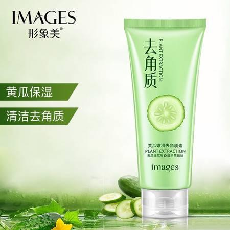 形象美黄瓜去角质素 温和控油深层清洁毛孔啫喱膏 去黑头面部护理磨砂膏 黄色/绿色