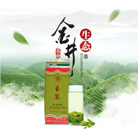 【邮乐长沙县馆】金井牌 绿茶特级500g(100g*5包)(4月中旬新茶上市)