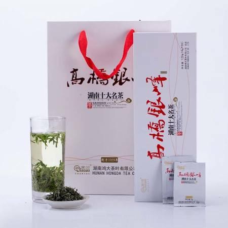 【邮乐长沙县馆】高桥 银峰(烟条)120g*2盒