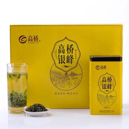【邮乐长沙县馆】高桥 银峰(黄盒)250g(125g*2罐)/盒