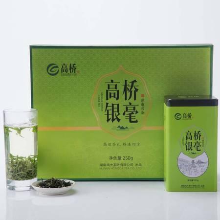【邮乐长沙县馆】高桥 银毫250g(125g*2罐)/盒