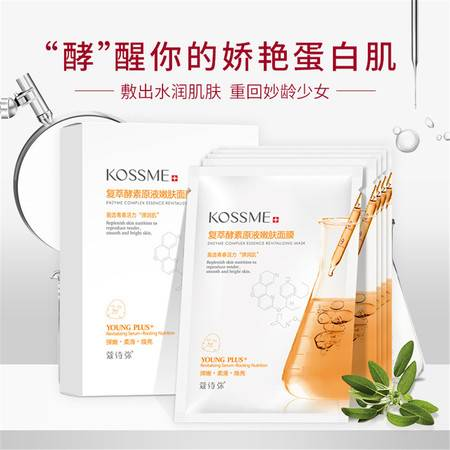 蔻诗弥 (kossme)复萃酵素原液嫩肤面膜20片