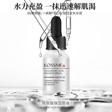 蔻诗弥(kossme)玻尿酸原液补水保湿面部精华液 15ml