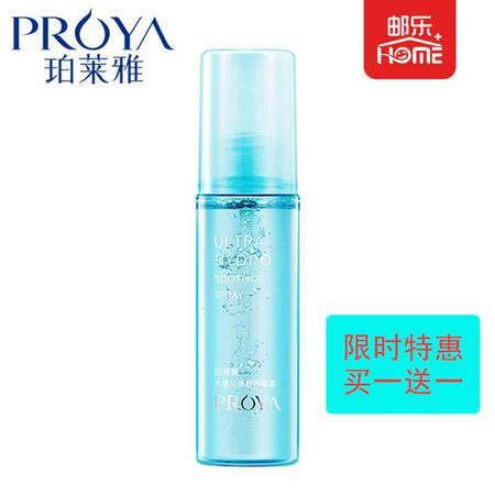【买一送一】珀莱雅/PROYA 水感沁透舒缓喷雾 定妆脸部爽肤水 80ml