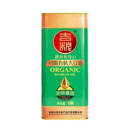 吉粮 非转基因可喝的有机大豆油1.5L 低温压榨 营养健康