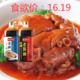 【固阳县 邮政扶贫】鹿兴 组合酱油III(俩件)  关注公众号鹿兴酿造