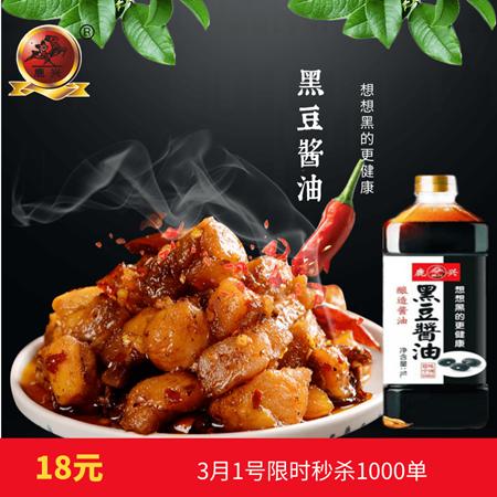 【固阳县 邮政扶贫】鹿兴 黑豆酱油 1L 疫情亲情价18.8!!!买一送一
