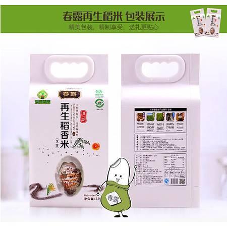 洪湖春露再生稻一级含锌营养大米新米香米2.5kg包邮真空包装绿色食品无添加