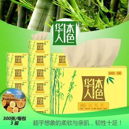 华人本色抽纸300张3层 30包/箱