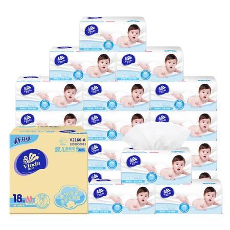 维达婴儿专用抽纸 宝宝3层纸巾M码面巾纸餐巾纸150抽18包整箱