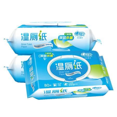 相印湿厕纸厕后湿巾相印卫生私处清洁3包240片