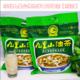 陕北九里山【菜籽油、牛油】油茶