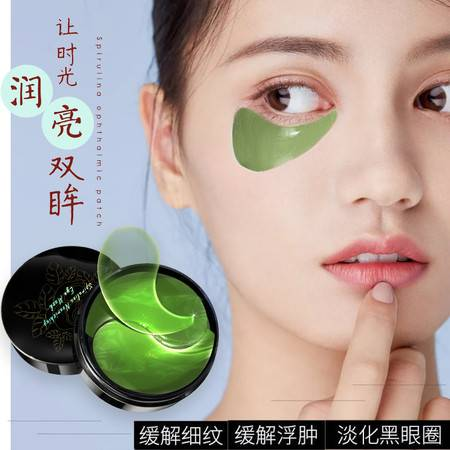 莱玫螺旋藻绿眼膜贴60片 淡化黑眼圈细纹眼袋紧致淡皱消补水保湿