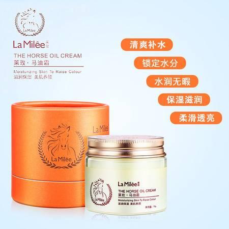 LaMilee/莱玫 马油面霜嫩肤亮肤面部改善干燥保湿滋润淡疤痕痘印马油膏淡斑