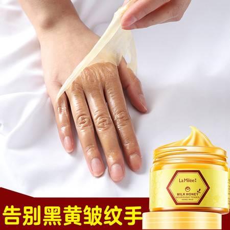 【告别粗黑手】莱玫 牛奶蜂蜜滋润嫩滑手膜手蜡110g去除手部角质 撕出柔嫩玉手