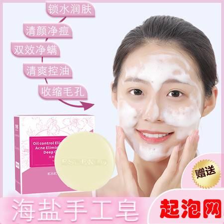 ESENNLO 海盐皂 除螨皂 祛痘面部清洁毛孔背部 手工皂