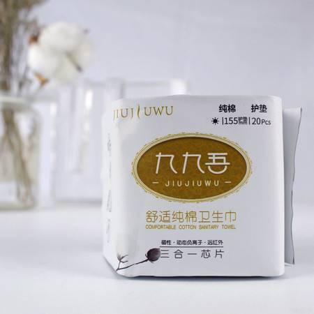 九九吾·舒适纯棉卫生巾(155mm护垫)