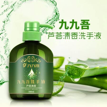 九九吾·抗菌洗手液500ml