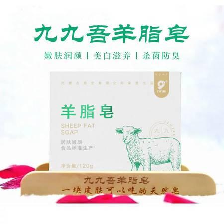 九九吾·羊脂皂