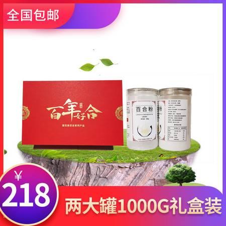 老俵情 莲花县百年好合礼盒装两大罐  1000g