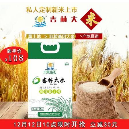 (公主岭发货)千里辽河稻花香二号5KG米砖  新鲜大米