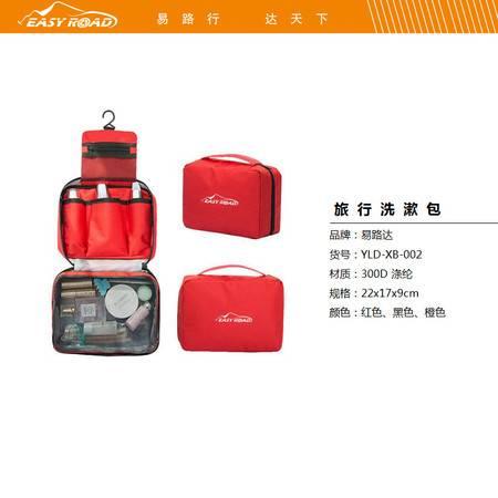 蓝莓文化 易路达 旅行洗漱包 YLD-XB-002 红色、黑色、橙色三色任选