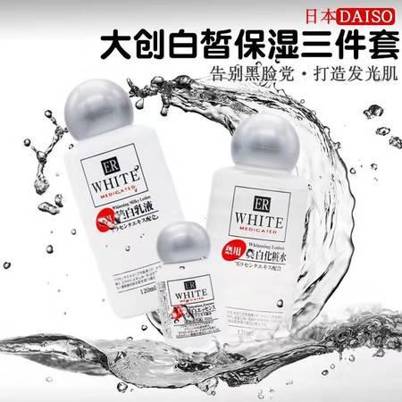 日本daiso大创美白三件套 水乳套装女精华液乳液化妆水护肤品套装