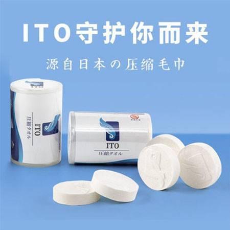 日本ITO压缩纯棉洗脸巾 一次性旅行洁面巾便携5粒装