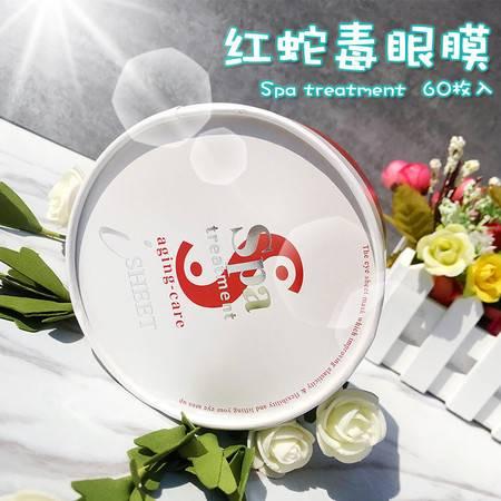 日本SpaTreatment进口蛇毒干细胞保湿红盒眼膜淡化抗皱60枚毒蛇