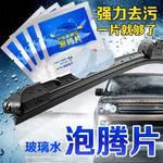 汽车玻璃水固体泡腾片清洗剂四季通用车用浓缩型清洁雨刮水雨刷精